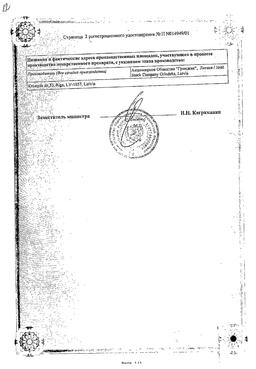 Апилак Гриндекс сертификат