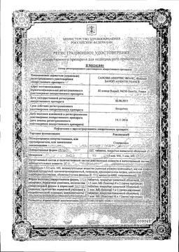 Ровамицин сертификат