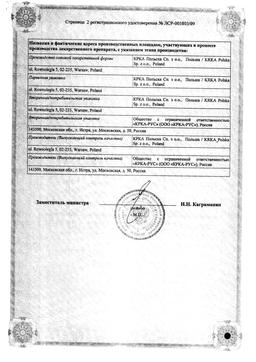 Заласта Ку-таб сертификат