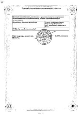 Коделак Бронхо с чабрецом сертификат