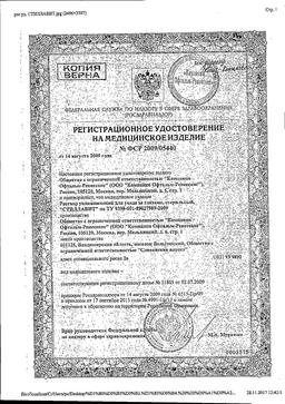 Стиллавит сертификат