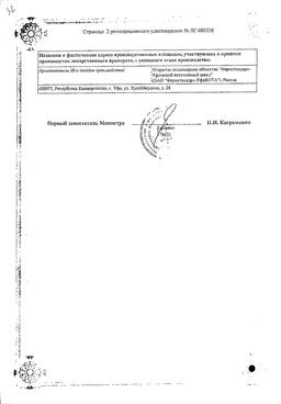 Комбилипен табс сертификат