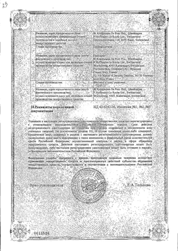 Роцефин сертификат