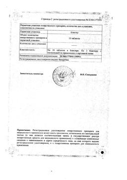 Рулид сертификат