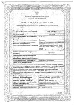 Эргоферон сертификат