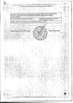 Сальбутамол сертификат