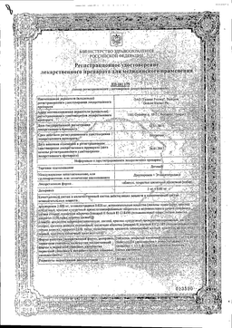 Димиа сертификат