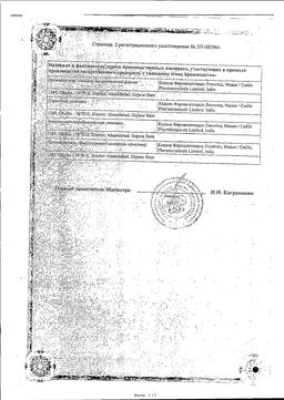 Рабелок сертификат