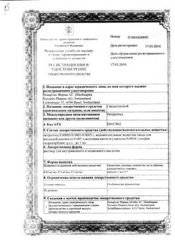 Сандостатин сертификат