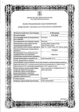 Санорин сертификат