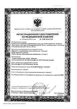 Аквалор горло мини сертификат