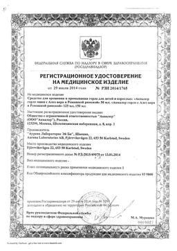 Аквалор горло сертификат