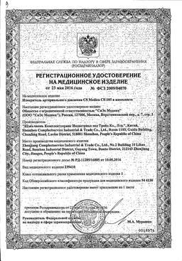 Тонометр механический CS Medica CS-105 сертификат