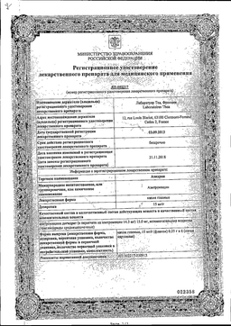 Азидроп сертификат