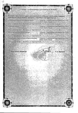 Суматролид Солюшн Таблетс сертификат