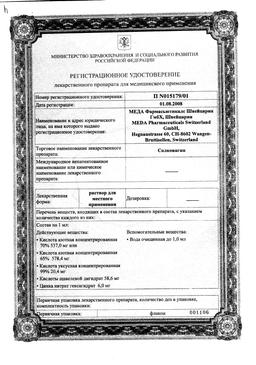 Солковагин сертификат