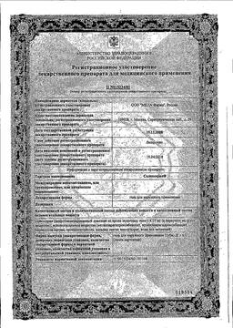 Солкосерил (гель) сертификат