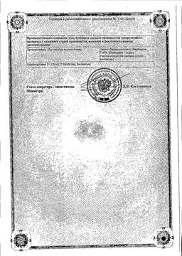 Солкосерил сертификат