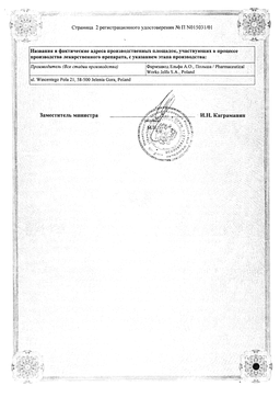 Сонапакс сертификат