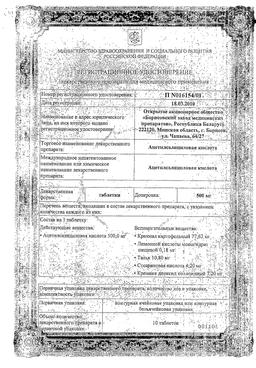 Ацетилсалициловая кислота сертификат