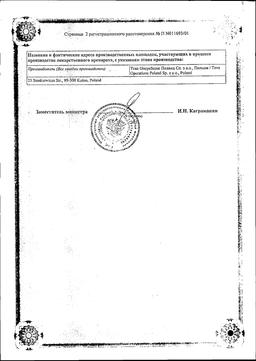 Цинктерал-Тева сертификат