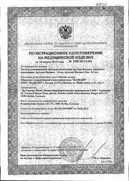 Артелак Всплеск Раствор увлажняющий офтальмологический сертификат
