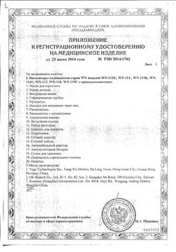 Ингалятор компрессорный B.Well WN-112К сертификат