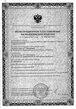 Ингалятор паровой B.Well  PRO-115K сертификат