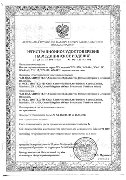 Ингалятор компрессорный B.Well WN-117 сертификат
