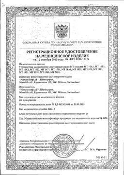 Термометр медицинский электронный МТ 3001 сертификат