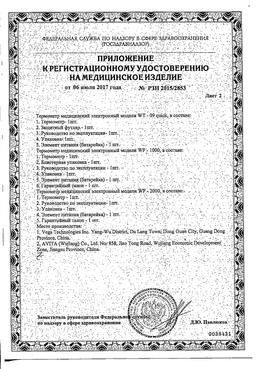 Термометр медицинский электронный WT-03 base Семейный сертификат