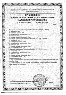 Термометр медицинский электронный WT-03 base сертификат