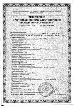 B.Well Термометр медицинский электронный WF-1000 сертификат