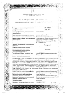 Меларена сертификат