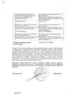 Стрепсилс сертификат
