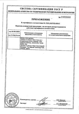 Acuvue Oasys Линзы контактные Двухнедельные сертификат