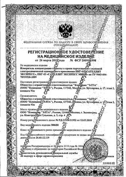 Глюкометр Сателлит Экспресс ПКГ-03 сертификат