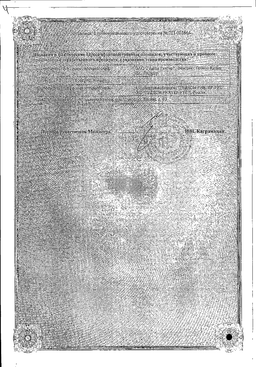 Кавинтон Комфорте сертификат