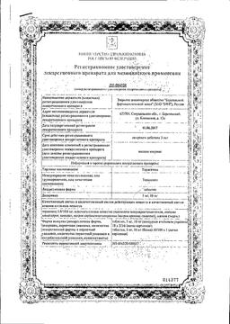 Торасемид сертификат