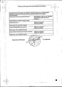 Анжелик Микро сертификат