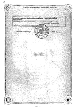 Эдарби Кло сертификат