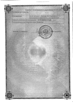 Стугерон сертификат