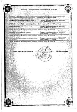 Термопсиса сироп с солодкой сертификат