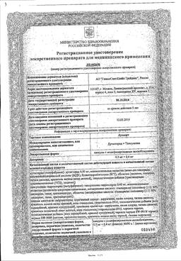 Дуодарт сертификат