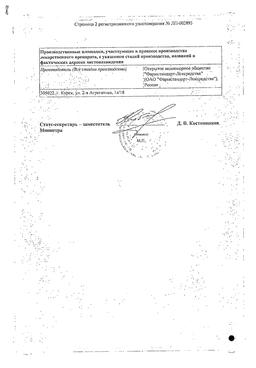 Микодерил сертификат