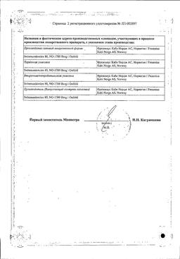 Ропивакаин Каби сертификат