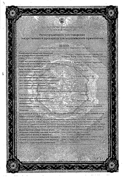 Цивалган сертификат