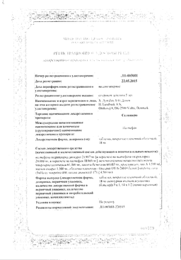 Селинкро сертификат