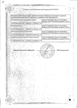 Эзомепразол Канон сертификат