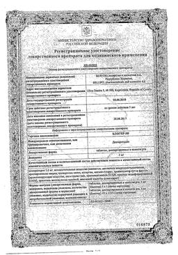 Блогир-3 сертификат